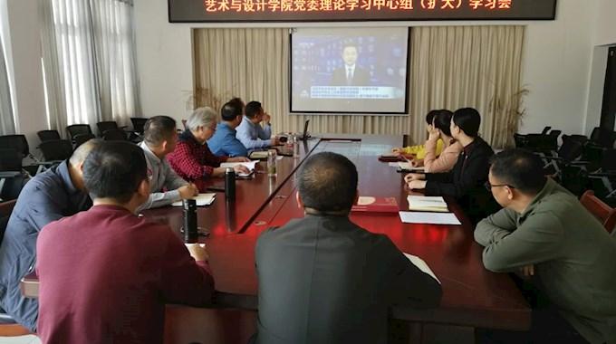 学院召开党委理论学习中心组(扩大)学习会